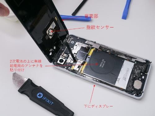 Pixel 3 XLの背面のカバーを開けた様子