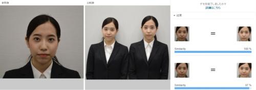 AWS「双子比較、1対2」→本人=同一人物(100%)、別人=同一人物(97%)