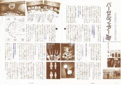 セイコー電子工業の社内報(1988年6月号)