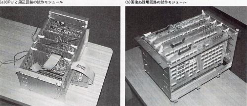 図1 ファミコンの試作機の外観