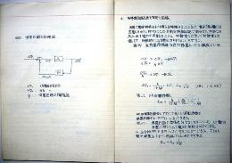 写真1 ビジコン入社後,ノートを作成しながら独学した。