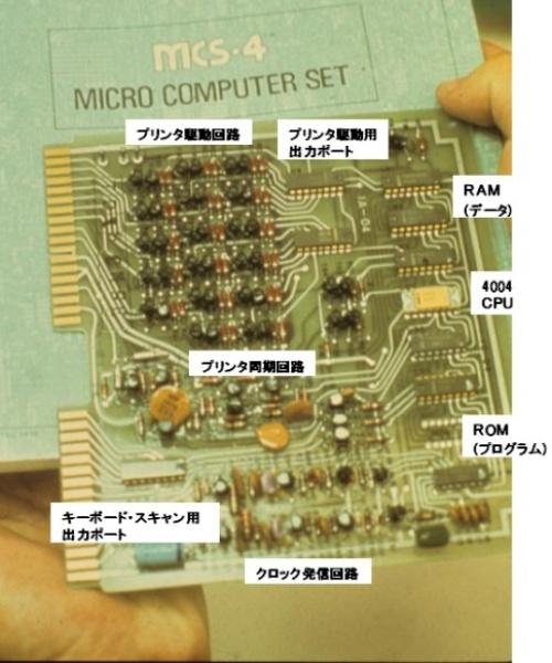 図1 4004シリーズを使ったプリンタ付き電卓用基板