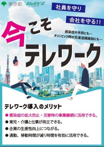 テレワークの推進を呼びかける東京都のリーフレット。テレワーク推進の一環として「事業継続緊急対策(テレワーク)助成金」がある