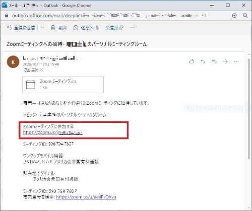 招待された参加者に届くメールの例。リンクをクリックするだけで参加できる