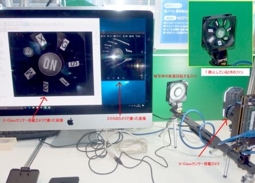 CMOSイメージセンサーの「XGS 12000」のデモ。写真右側のカメラに同センサーが撮像素子として搭載されている。同カメラで、文字が載るファンを高速回転させた状態で撮影した結果が写真左側のディスプレーの左の画像。高解像度で崩れずに撮れている。その右の画像はスマートフォンで撮ったもの。画像が崩れている。日経 xTECHが撮影