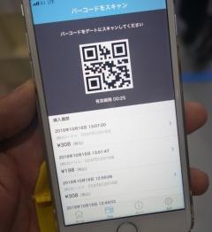 ローソンのCEATEC専用アプリでQRコードを表示している様子
