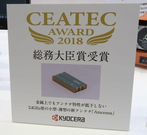 CEATEC JAPAN 2018の「総務大臣賞」を受賞