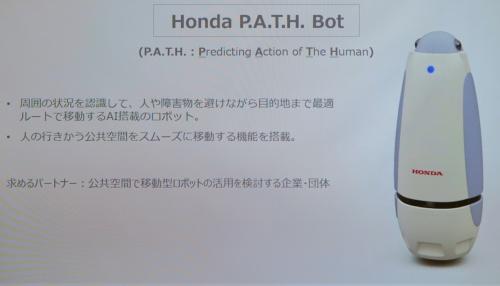 人の行き交う中も走行できる「Honda P.A.T.H Bot」