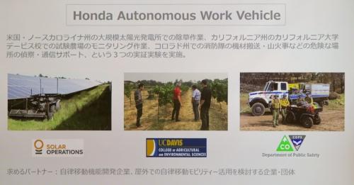 各種用途での実証実験を行う「Honda Autonomous Work Vehicle」