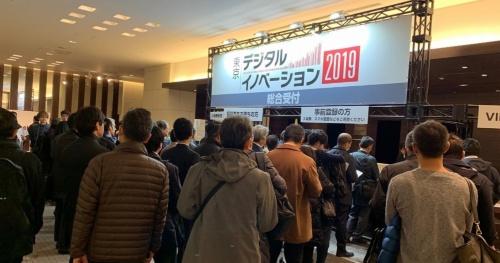 「東京デジタルイノベーション 2019」会場受付の様子