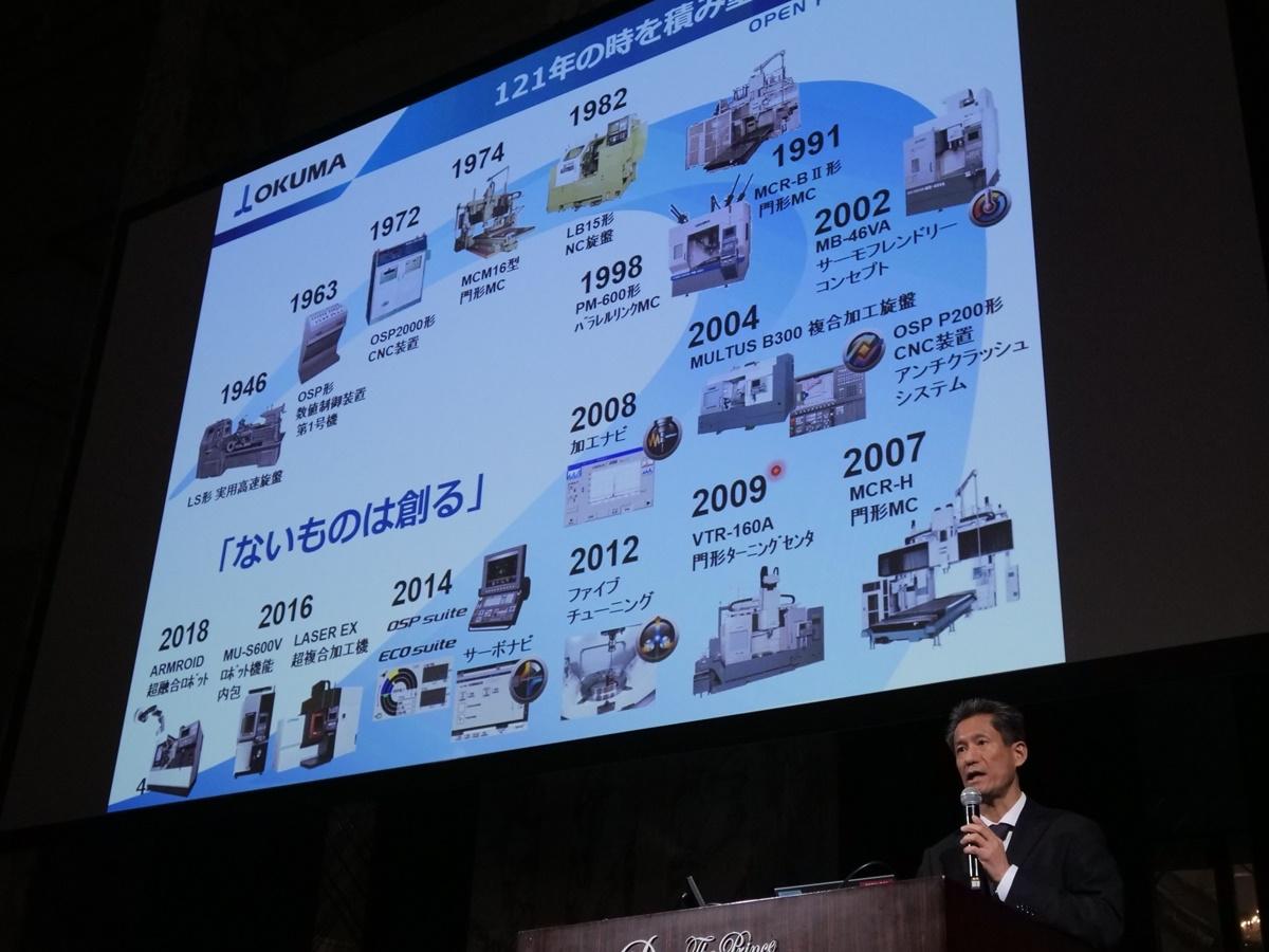 オークマは創業1898年、「ないものは創る」がモットーの工作機械専業メーカー (撮影:新関 雅士)