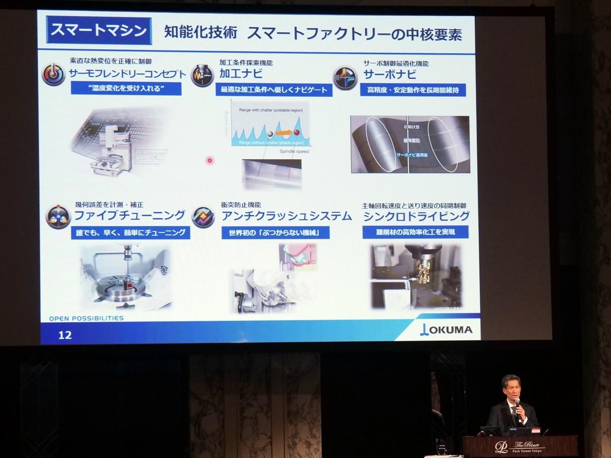 スマートファクトリーの鍵となるオークマの知能化技術 (撮影:新関 雅士)