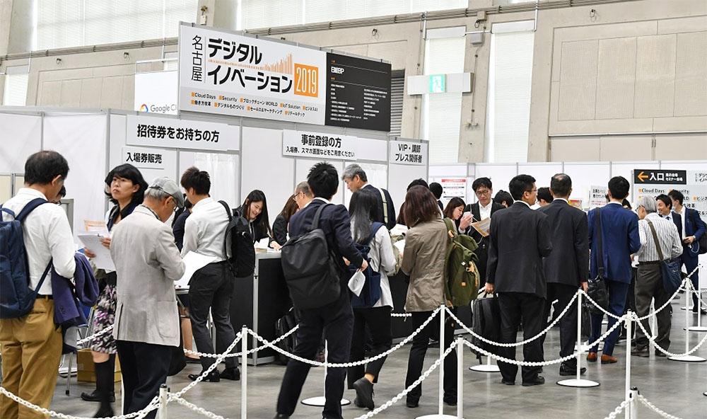 「名古屋デジタルイノベーション 2019」会場受付の様子 (撮影:筒井誠己)