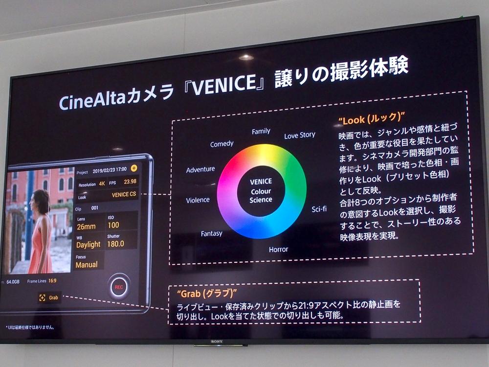 写真6●映画撮影用「CineAlta」シリーズのカメラ「VENICE」