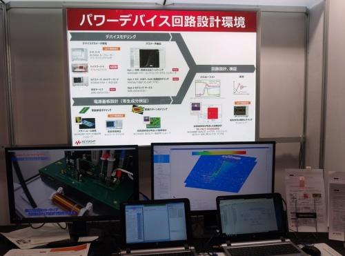 「パワーデバイス回路設計環境」のコーナー。日経 xTECHが撮影