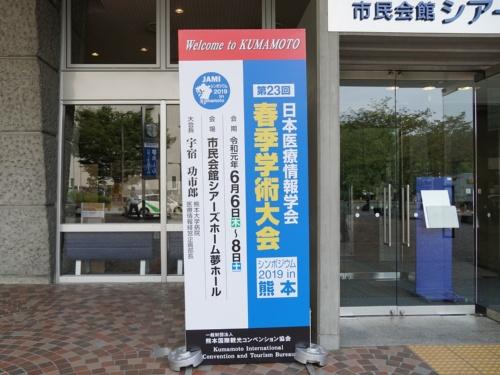 熊本市の市民会館シアーズホーム夢ホールで開催された。
