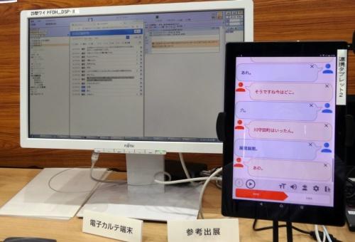 展示会でのデモンストレーションの様子(撮影:日経 xTECH)