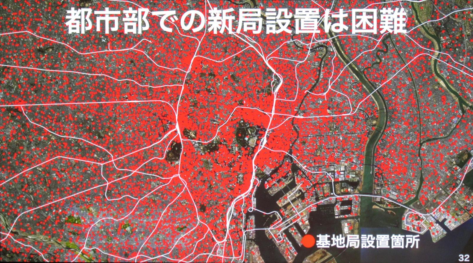 現在の基地局配置図。特に都市部は過密状態で5G用に基地局を増やすのが困難という