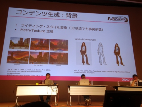 背景画像のライティングを後から変えたり、1枚の写真から3Dモデルを生成したりする技術が登場してきた