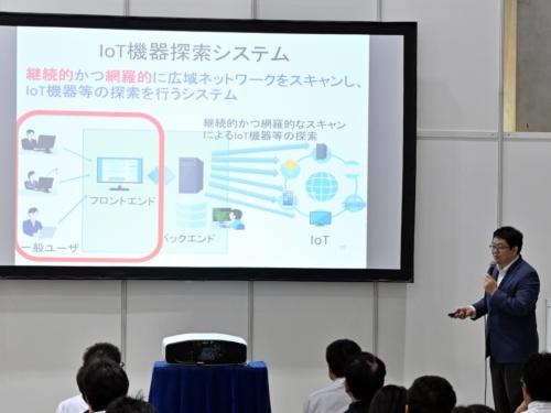IoT機器探索システムについて解説する吉岡准教授
