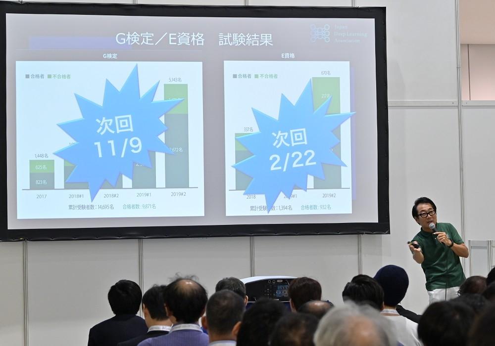 日本ディープラーニング協会は2つの検定試験を実施する (撮影:中村宏)