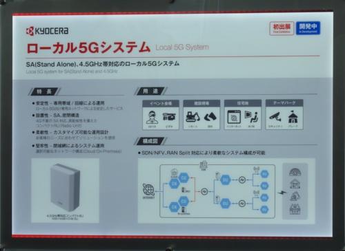 京セラのローカル5G構想。ネットワーク全体の構築・運用を目指す(撮影:日経 xTECH)