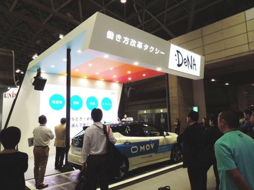 CEATECに初出展したディー・エヌ・エー(DeNA)のブース。メーンテーマは「働き方改革タクシー」