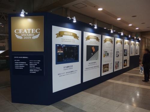 展示会場の出入り口の通路に置かれた、CEATEC AWARD 2019受賞案件の紹介パネル。日経 xTECHが撮影