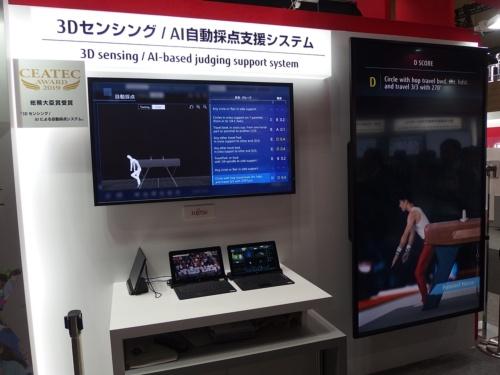 富士通の3Dセンシング/AIによる自動採点システムのデモ。総務大臣賞を獲得。日経 xTECHが撮影