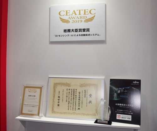 富士通が受けた総務大臣賞の賞状など。富士通のブースで日経 xTECHが撮影