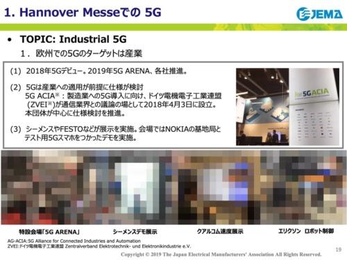欧州では産業向けに5Gを開発していくという流れができていると苗村氏は語る
