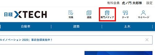 「専門メディア」ボタンで雑誌HTML版の最新号を表示