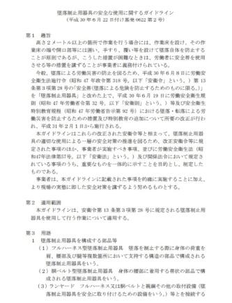 2018年6月22日付の「墜落制止用器具の安全な使用に関するガイドライン」(資料:厚生労働省)