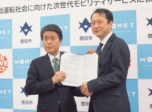図1 業務連携協定の締結を発表した愛知県豊田市の太田稔彦市長(左)とMONET Technologiesの宮川潤一社長兼CEO(最高経営責任者)