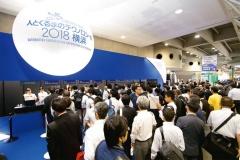 図1 「人とくるまのテクノロジー展2018横浜」の会場風景