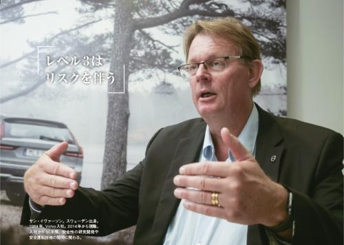 ヤン・イヴァーソン。スウェーデン出身。1984年、Volvo入社。2014年から現職。入社から30年間、安全性の研究開発や安全運転技術の開発に関わる。