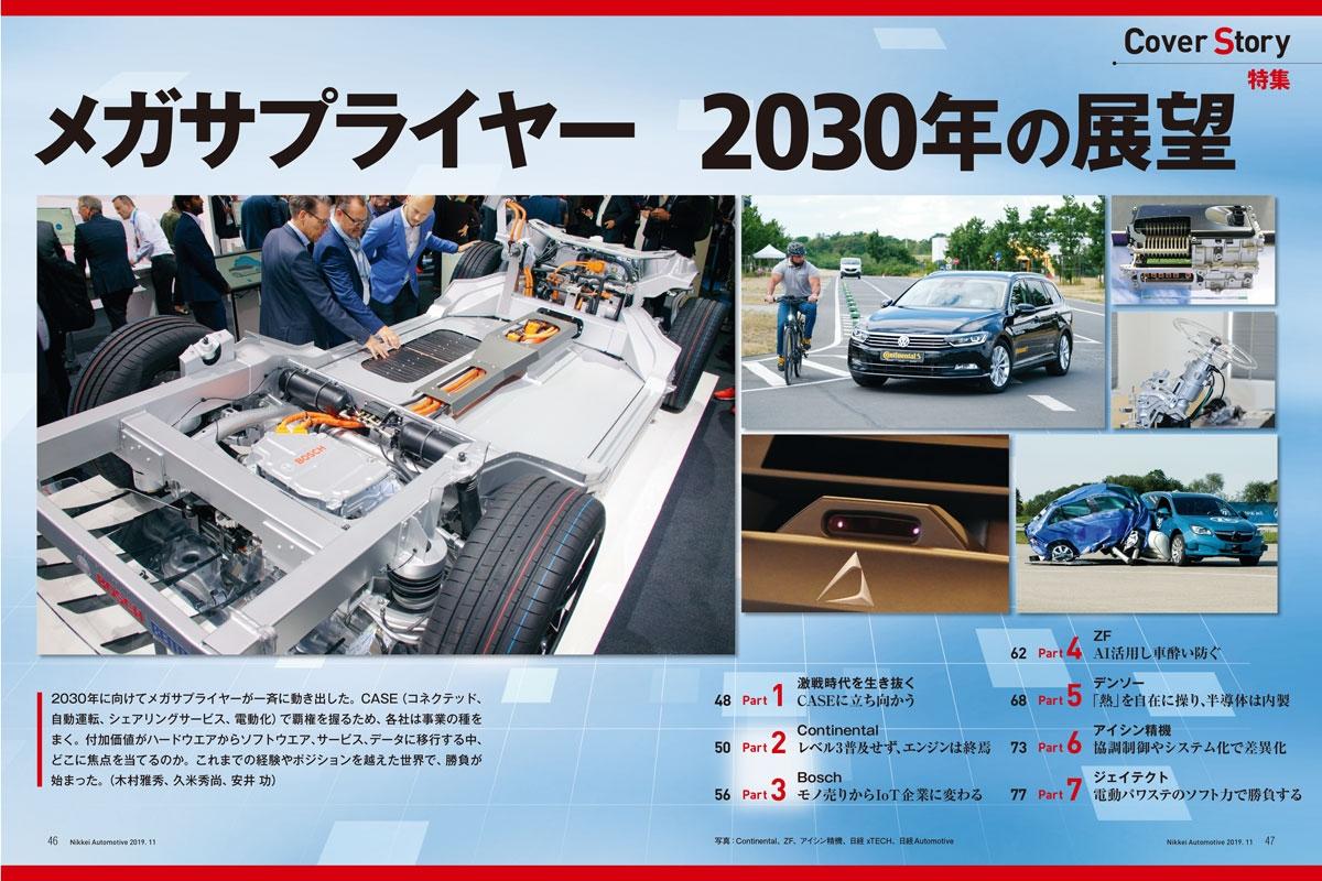 写真:Continental、ZF、アイシン精機、日経 xTECH、日経Automotive