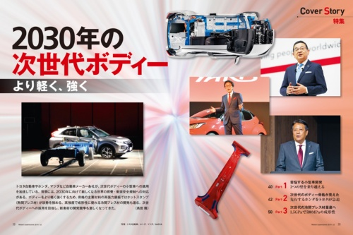 写真:トヨタ自動車、ホンダ、マツダ、NASVA