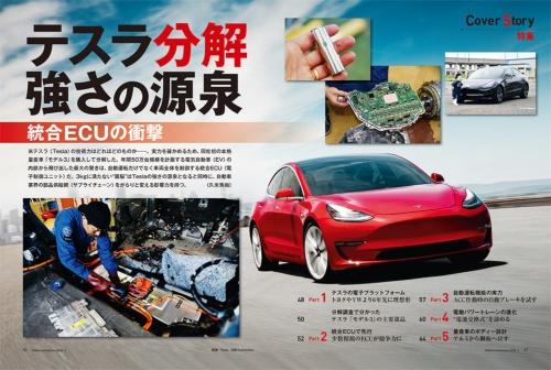 画像:Tesla、日経Automotive