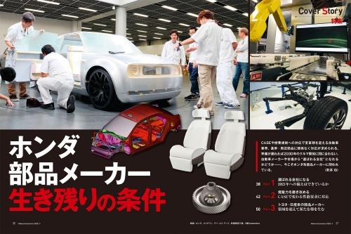 画像:ホンダ、エイチワン、テイ・エス テック、武蔵精密工業、日経Automotive