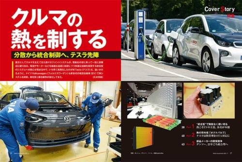 写真:ボッシュ、デンソー、マーレ、日経Automotive