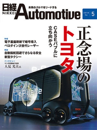 日経Automotive 2018年5月号