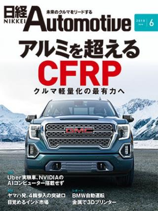 日経Automotive 2018年6月号