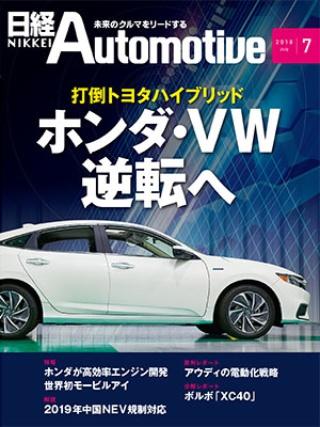日経Automotive 2018年7月号