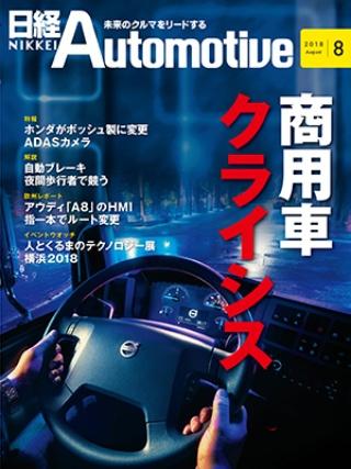 日経Automotive 2018年8月号