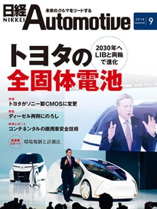 日経Automotive 2018年9月号