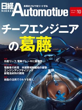 日経Automotive 2018年10月号