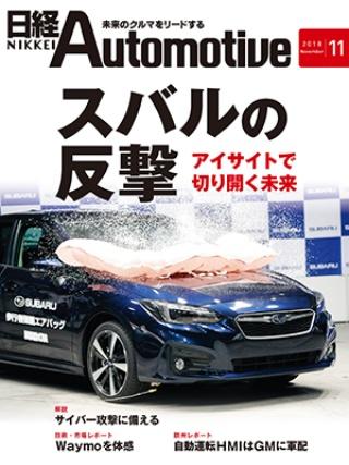 日経Automotive 2018年11月号