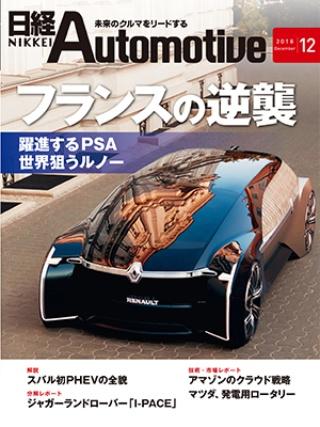 日経Automotive 2018年12月号