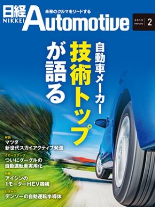 日経Automotive 2019年2月号